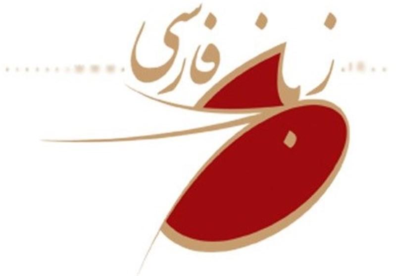 زبان فارسی
