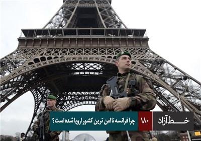 خط آزاد - چرا فرانسه ناامن ترین کشور اروپا شد ؟