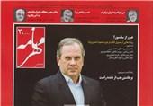 ماهنامه «مهرنامه» به اتهام نقل مطالب گروههای ضد نظام مجرم شناخته شد