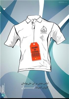 طرح/لباس چینی برتن ملیپوشان المپیک