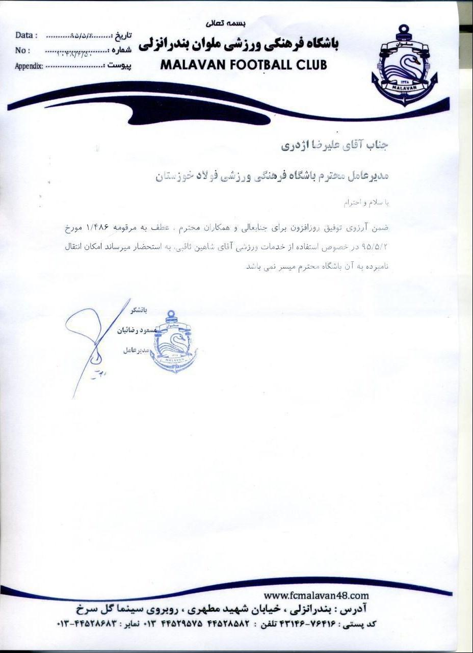 اسم مرضیه با طلا پاسخ رد ملوانیها به درخواست باشگاه فولادخوزستان + تصویر ...