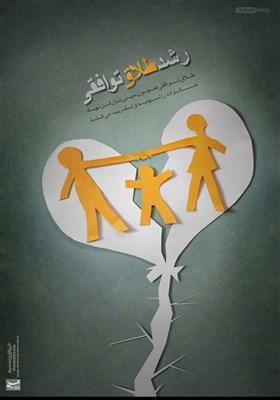 پوستر/ رشد طلاق توافقی