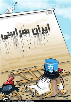 کاریکاتور/ ننگ رنگ برسر آل سعود!