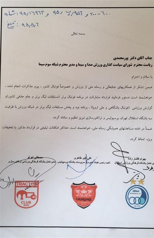 کانال تلگرام فوتبال شبکه سه