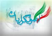 با کاندیداهای نهایی اصولگرایان در تهران بیشتر آشنا شوید+اسامی و سوابق