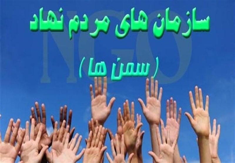 سازمانهای مردم نهاد