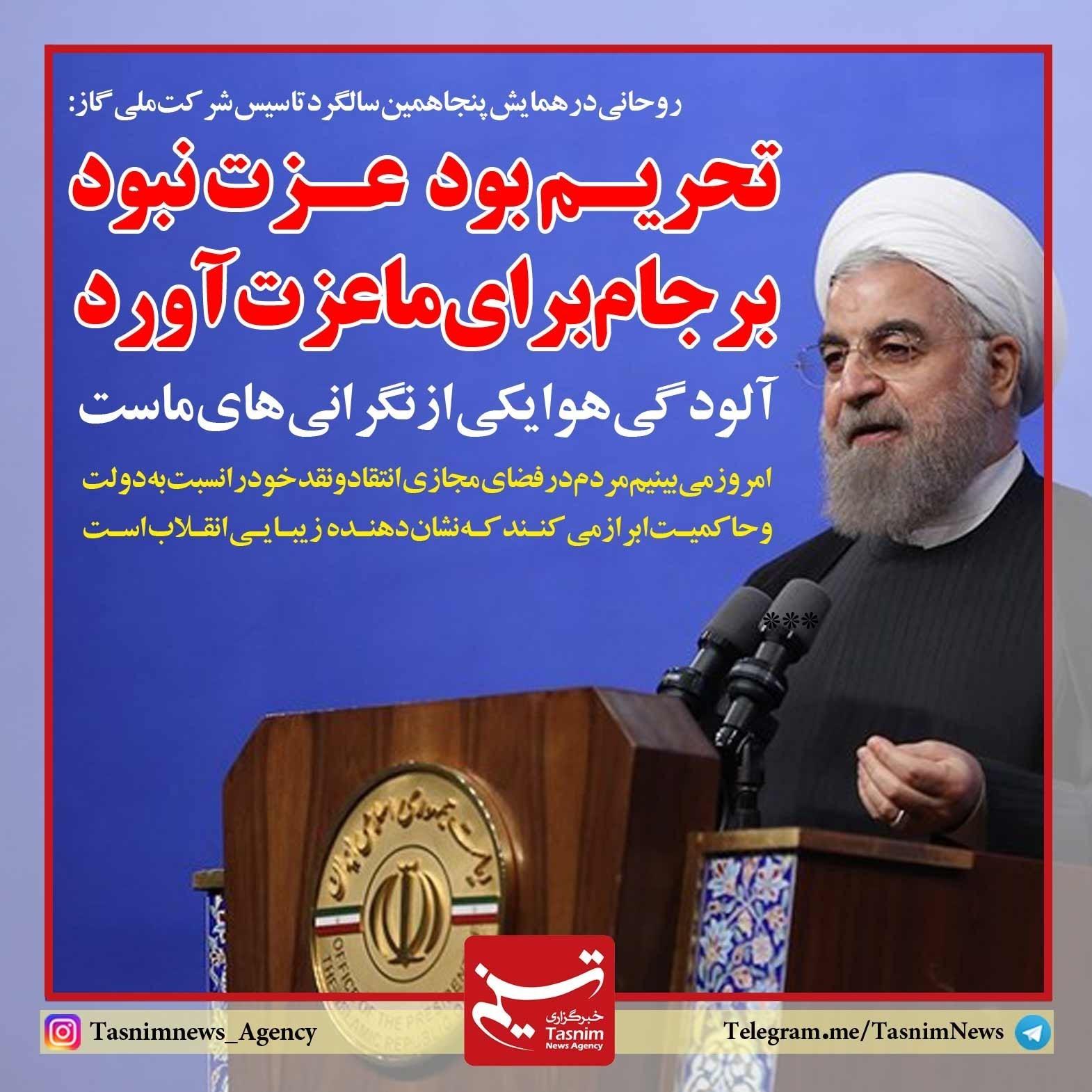 Image result for روحانی برجام