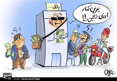 کاریکاتور/ برید کنار ارزی نشین!