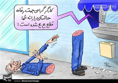 کاریکاتور/ قطع یارانه کارگر، قطع زندگی!