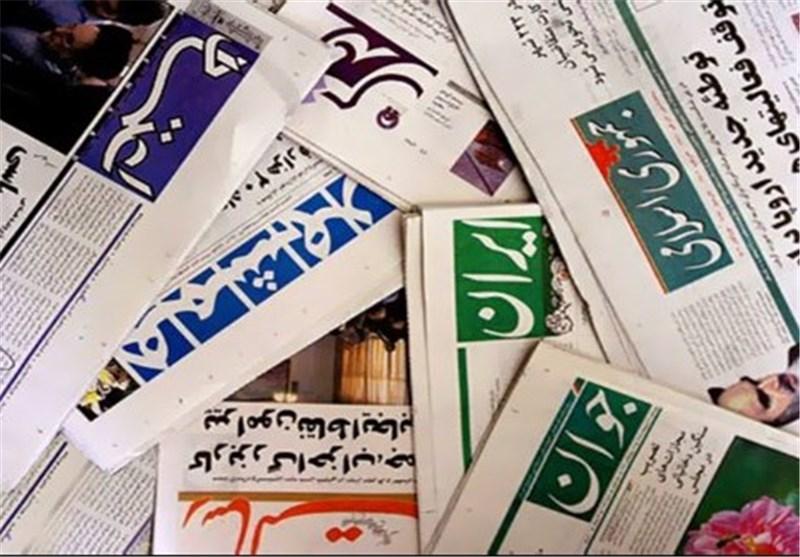 عناوین الصحف الایرانیة؛ ایران فی طلیعة المتصدین للارهاب