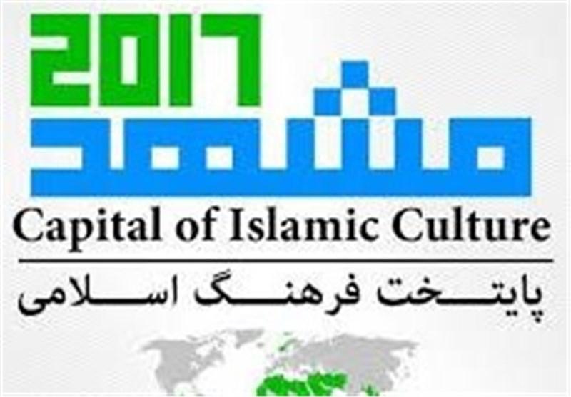 مشهدالرضا(ع) رسماً «پایتخت فرهنگی جهان اسلام» شد