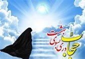 اهمیت حجاب از نگاه حضرت فاطمه (س)