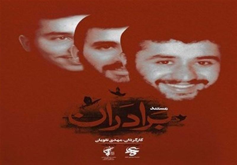 جایزه ویژه جشنواره فیلم مقاومت به اثری با موضوع «فتنه 88» رسید