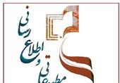 64 خبرنگار خارجی مجوز حضور در ایران دریافت کردند