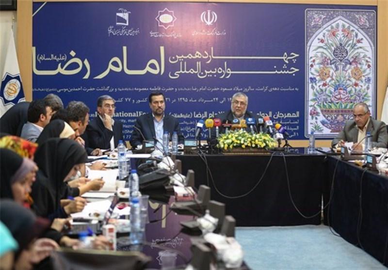 جشنواره بینالمللی امام رضا(ع) در 2400 نقطه جهان برگزار میشود