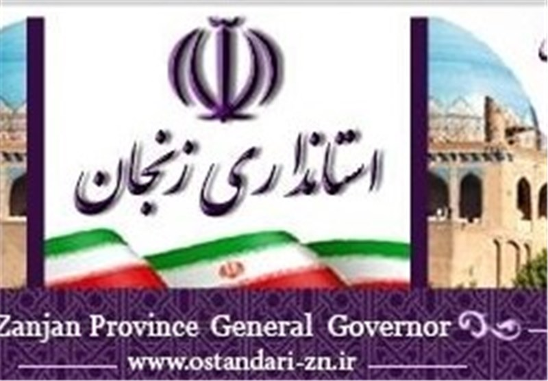 استانداری زنجان