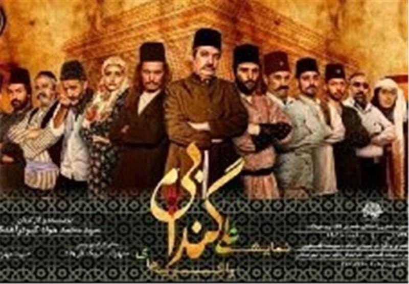 """گنده لات های یزد خبرگزاری تسنیم - زنده شدن نام """"علی گندابی""""، روی صحنه تئاتر ..."""
