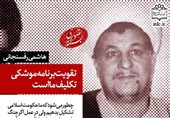 بسته تصویری صفحه اینستاگرام مرکز اسناد انقلاب اسلامی