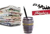 خبرنگاران زن، دو برابر خبرنگاران مرد مشکل دارند! / حضور موفق زنان در عرصه خبرنگاری