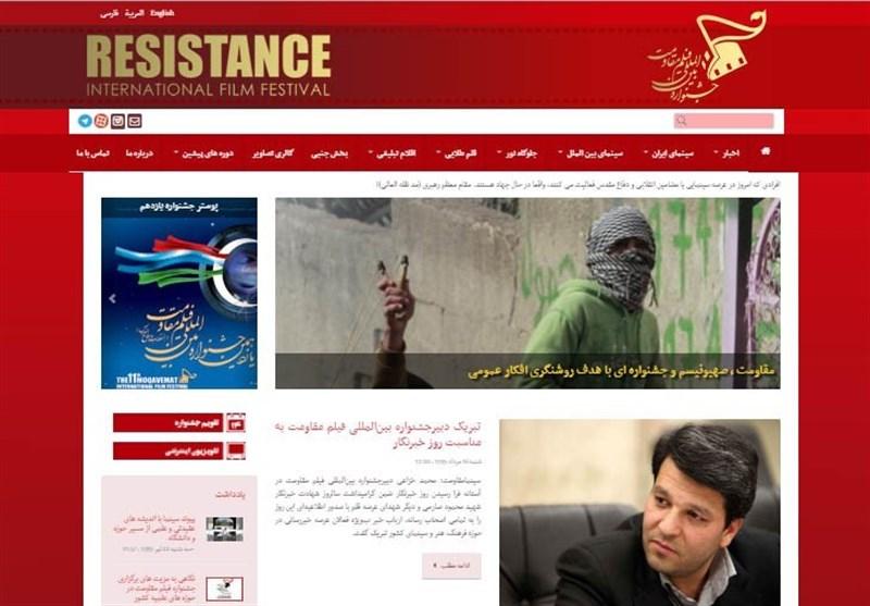 سایت جدید جشنواره مقاومت