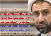 فوتوتیتر/اگر «شیخ عیسی قاسم» بازداشت شود هیچ چیزی ملت بحرین را متوقف نمیکند