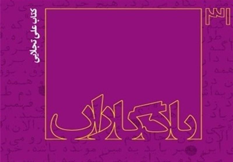 شهید علی تجلایی- یادگاران