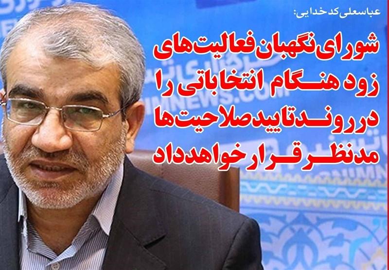 فوتوتیتر/کدخدایی: شورای نگهبان فعالیتهای زودهنگام انتخاباتی را مدنظر قرار میدهد