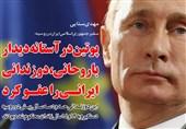 فوتوتیتر/ پوتین در آستانه دیدار با روحانی، دو زندانی ایرانی را عفو کرد