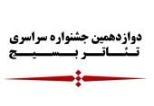 انتخاب 200 طرح نمایشی در مرحله اول بازخوانی جشنواره تئاتر بسیج