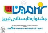 جشنواره تابستانی شهرداری تبریز