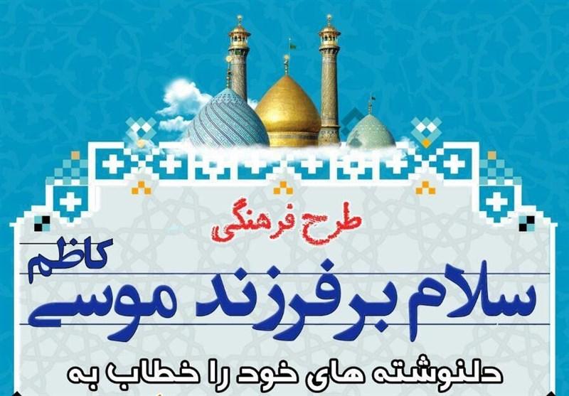 اهدای جایزه به بهترین دلنوشتهها برای برادر امامرضا(ع)