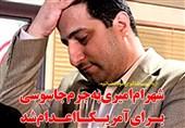 فوتوتیتر/اژه ای: شهرام امیری به جرم جاسوسی برای آمریکا اعدام شد