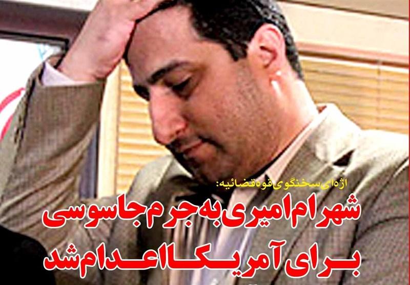 شهرام امیری