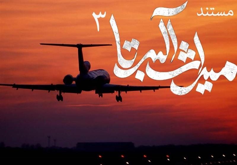 مستند«میراث آلبرتا3» اروپا را به مقصد ایران ترک کرد