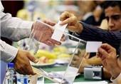 مجمع انتخابات