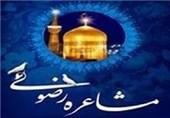 مرحله نهایی جشنواره ملی مشاعره رضوی فردا در بوشهر برگزار میشود