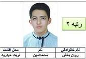 رتبه دوم کنکور تجربی: مطمئن بودم رتبهام تکرقمی میشود/در رشته پزشکی دانشگاه تهران ادامه تحصیل میدهم