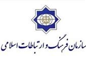 سازمان فرهنگ و ارتباطات اسلامی بیش از 400 سند همکاری فرهنگی با کشورهای جهان دارد