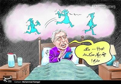 کاریکاتور/ بیخوابی بیکاری!!!