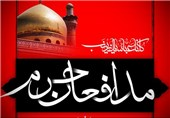 مراسم نخستین سالگرد شهدای مدافع حرم اصفهان برگزار میشود