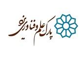 پارک علم و فناوری یزد