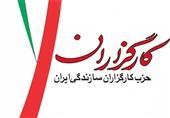 هشتم آذر؛ موعد برگزاری سومین کنگره سراسری حزب کارگزاران