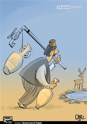 کاریکاتور/ در جستجوی آب زلال!!!