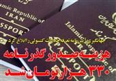 طراحی شناسه 16 رقمی پلیس مهاجرت برای مسافران خارجی/4 مشکل توریستهای انفرادی