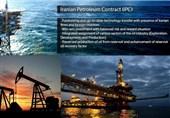 IPC قراردادهای نفتی