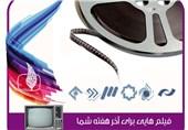 آخر هفته با تلویزیون؛ از «خط ویژه» و «یتیمخانه ایران» تا «دختری با کفشهای کتانی»
