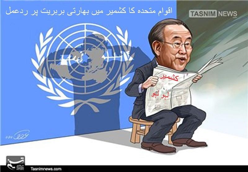مقبوضہ کشمیر میں بھارتی بربریت پر اقوام متحدہ کا رد عمل