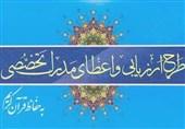 آزمون تخصصی حافظان قرآن