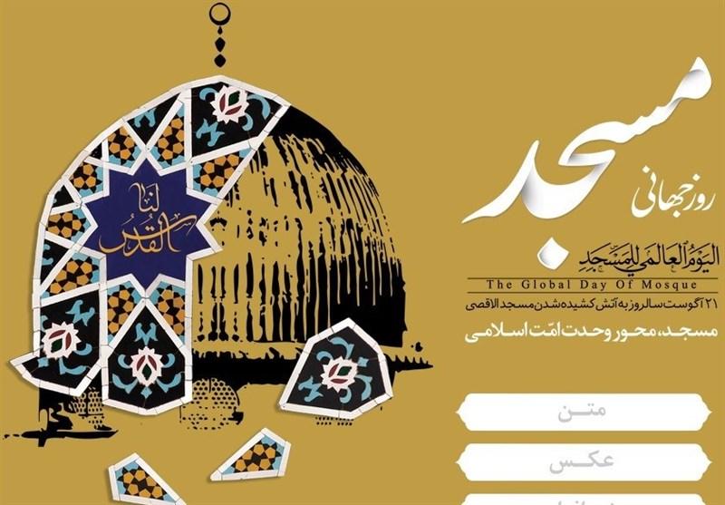 ویژهنامه اینترنتی «مسجد، محور وحدت اسلامی» منتشر شد+لینک