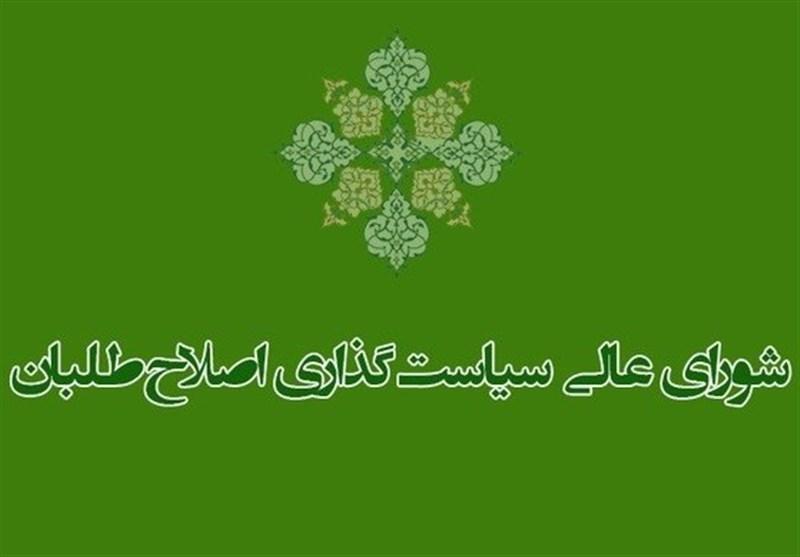 شورای عالی سیاستگذاری اصلاحطلبان